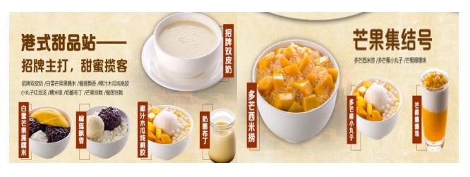 果燃掂港式甜品多款品类