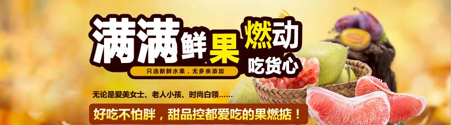 果燃掂港式甜品水果新鲜
