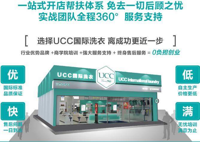 ucc干洗一站式扶持