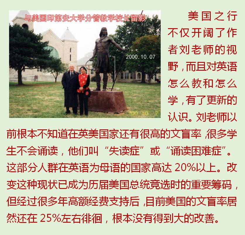 名师画说华人英语创始人
