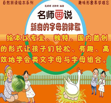 名师画说华人英语字母歌