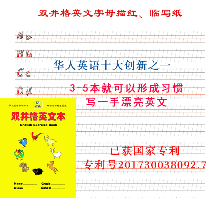 名师画说华人英语专利认可