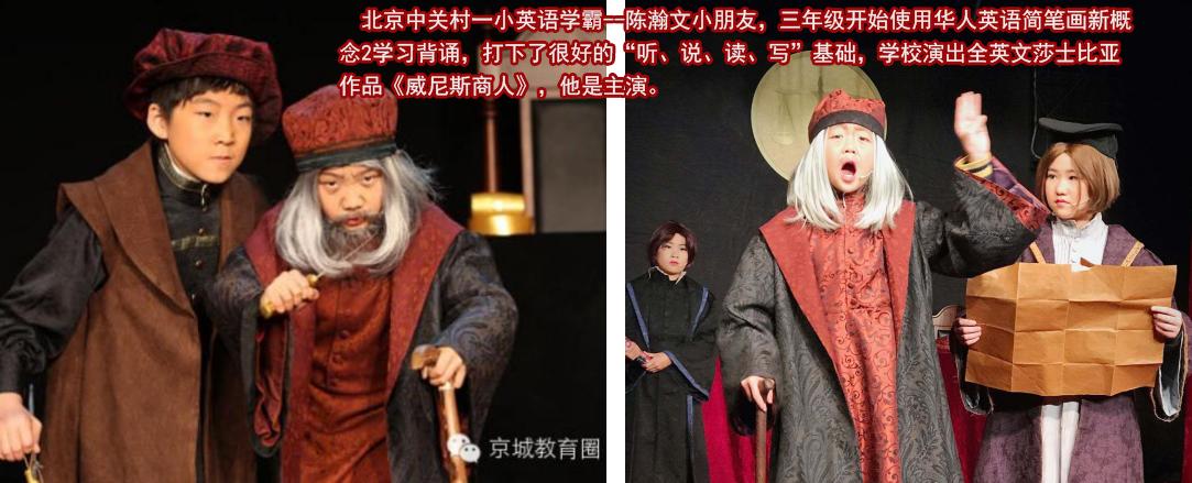 华人英语表演秀