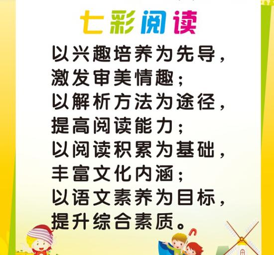 滴水学堂七彩阅读