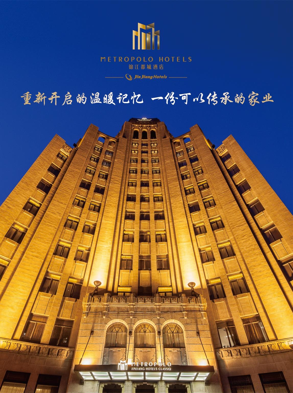 錦江都城酒店溫暖記憶