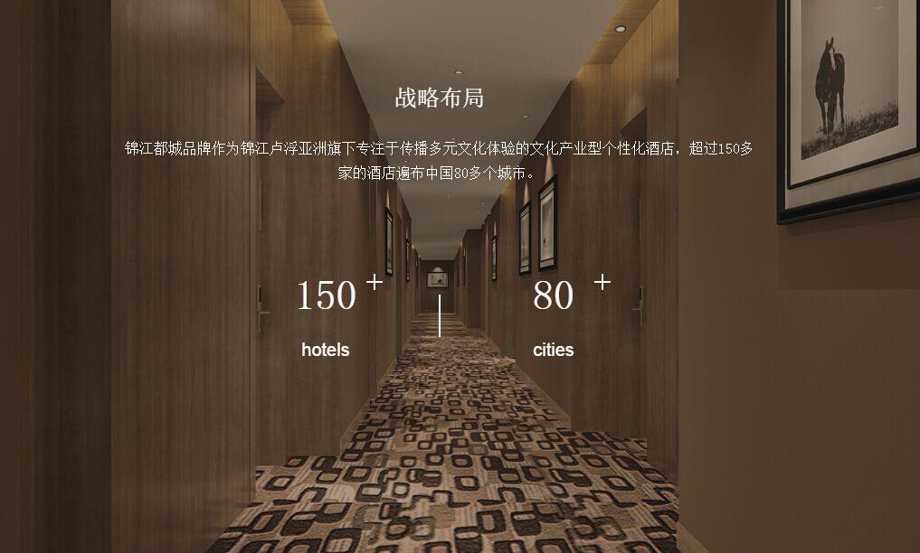 錦江都城酒店戰略布局
