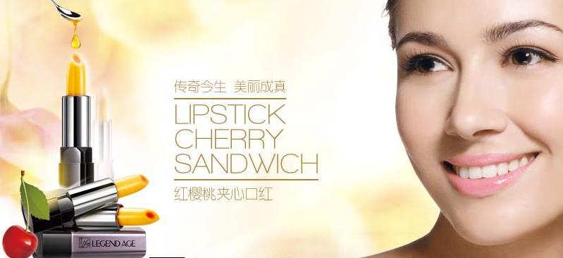 傳奇今生化妝品產品