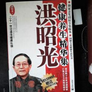 洪昭光健康養生精華集專業