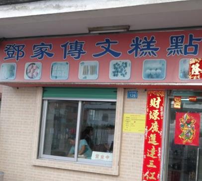 邓家传文糕点店