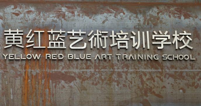黃紅藍藝術學校不錯的選擇