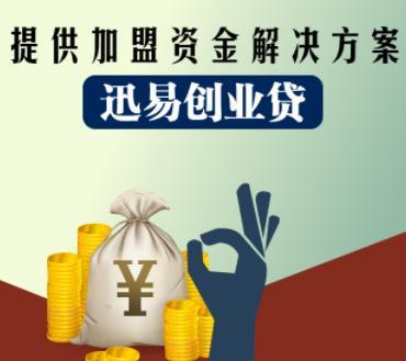 迅易创业贷资金解决方案