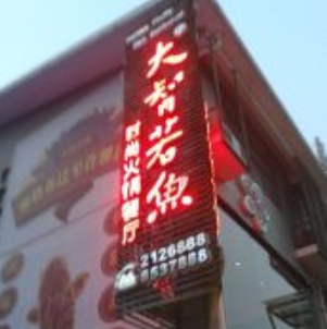 大智若愚時尚火鍋門店2