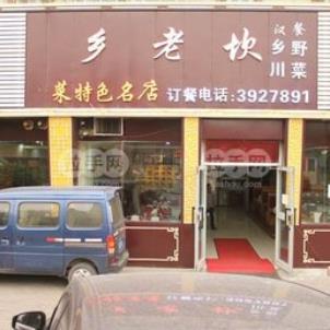 鄉老坎菜籽油店鋪