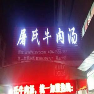 淮南屠氏牛肉湯
