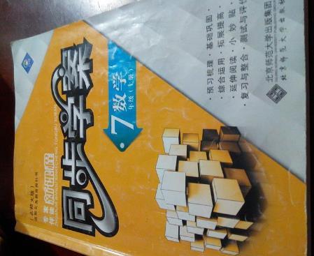 同步数学书籍