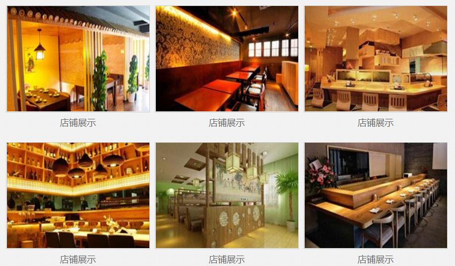 浜崎日式料理店铺展示