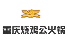 重庆烧鸡公火锅