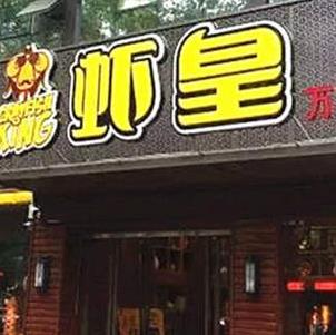 武汉虾皇分店