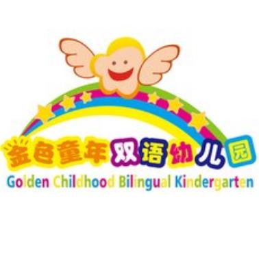 金色童年雙語幼兒園加盟