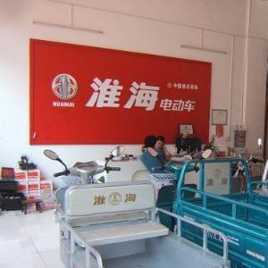 淮海电动车环境