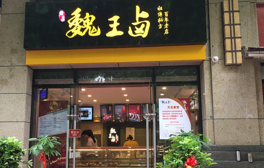 魏王卤门店