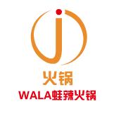 WALA蛙辣火鍋