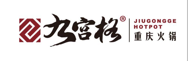 九宫格火锅