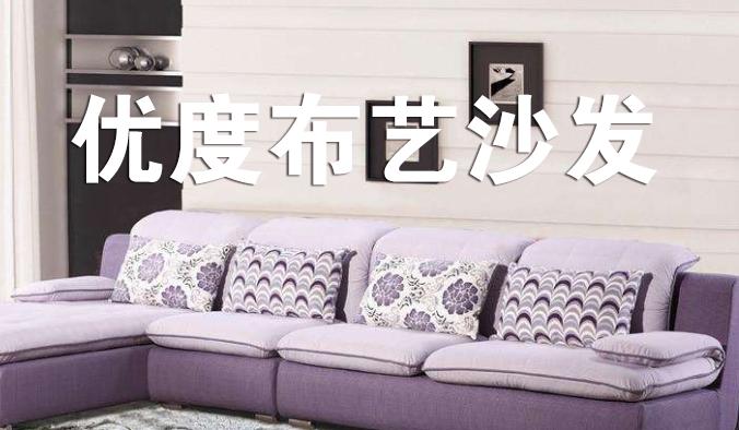 优度布艺沙发