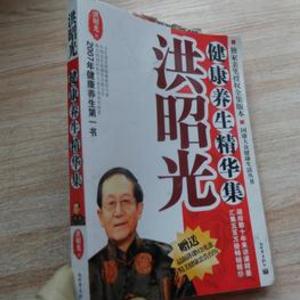 洪昭光健康養生精華集書籍