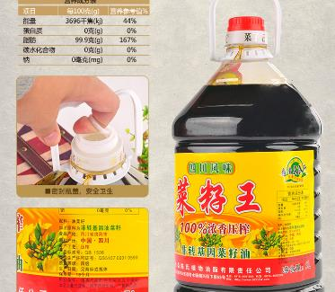 菜籽王菜籽油細節