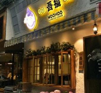 吾福食肆烤肉小馆门店