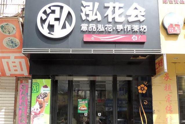 泓花会茶饮门店图