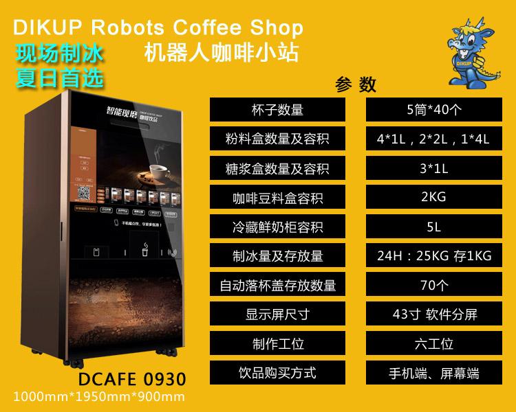 智能现磨咖啡机功能介绍