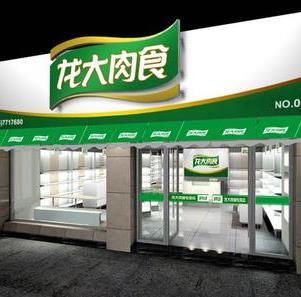 龙大肉食店