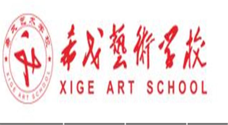 希戈艺术学校加盟
