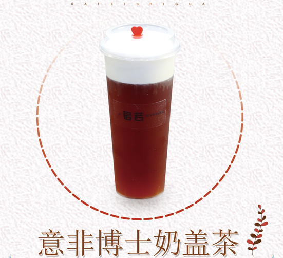 奶茶實驗室意非博士奶蓋茶