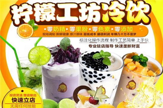 柠檬工坊原汁原味,健康品质