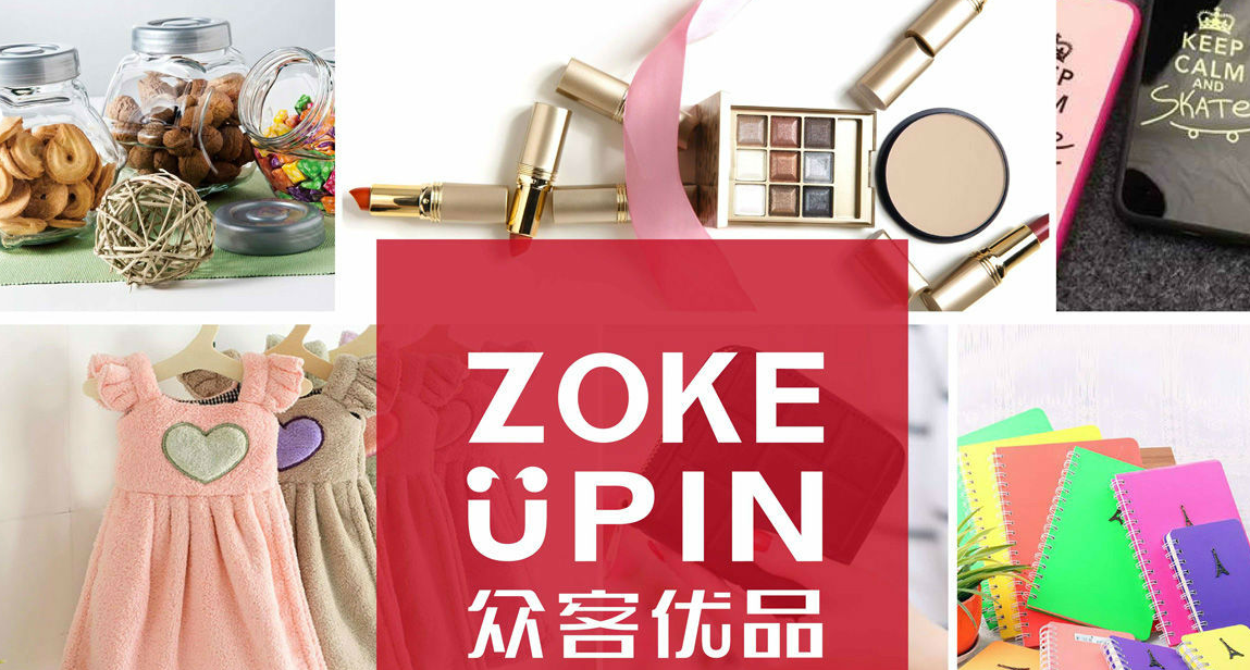 众客优品快时尚百货,拥有数千种商品类型