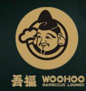 吾福食肆烤肉小馆加盟
