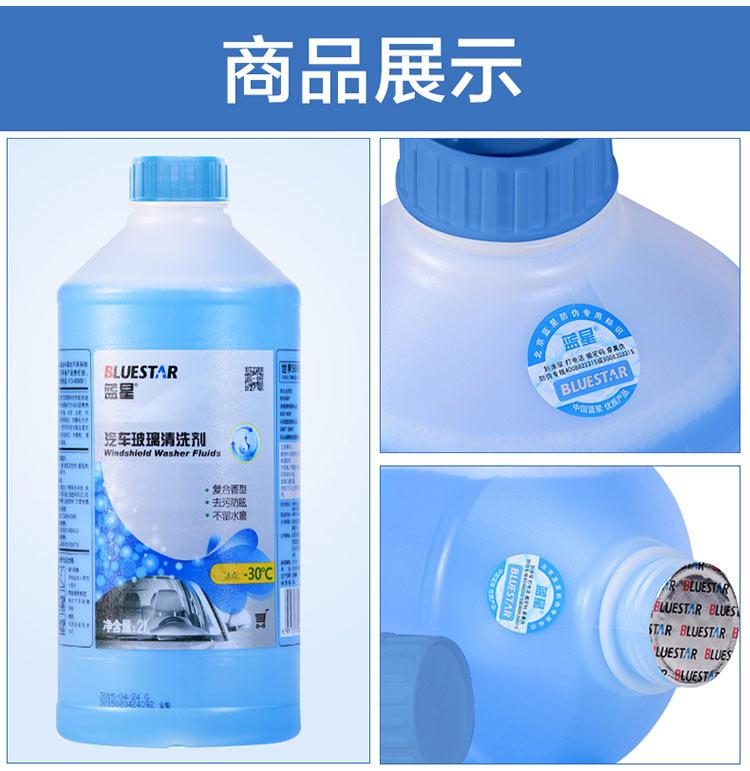 蓝星玻璃水细节
