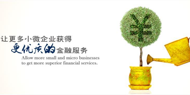 迅易创业贷金融服务