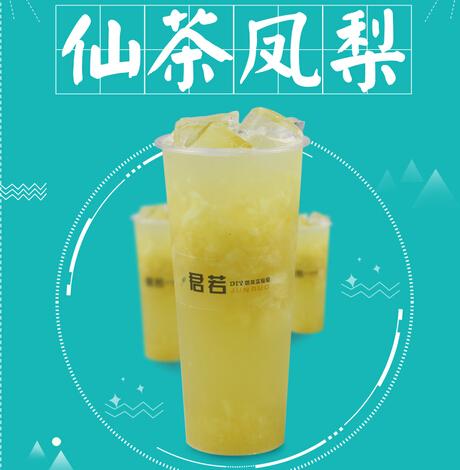 奶茶實驗室仙茶鳳梨