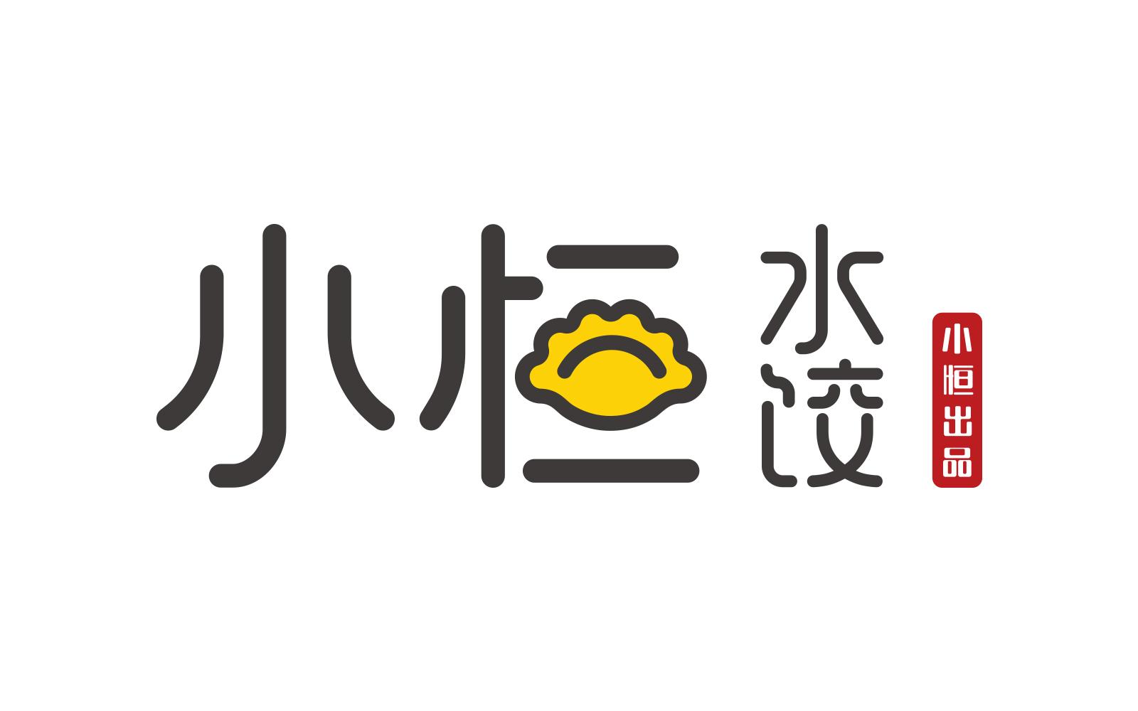 小恒水饺品牌logo