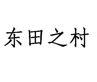 東田之村和風料理