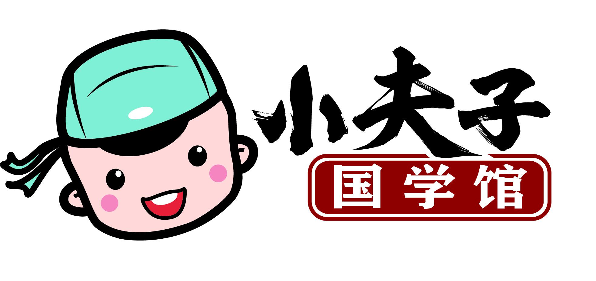 小夫子国学馆品牌logo
