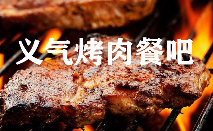 义气烤肉餐吧