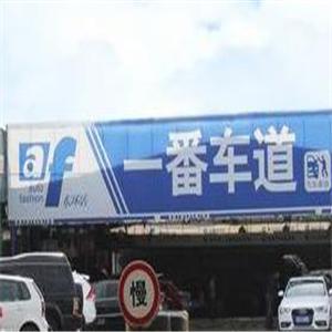 一番車道吳江加盟