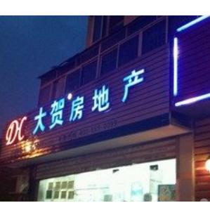 大贺房地产门店