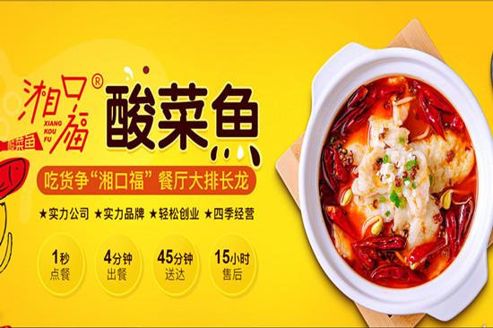 湘口福酸菜鱼加盟
