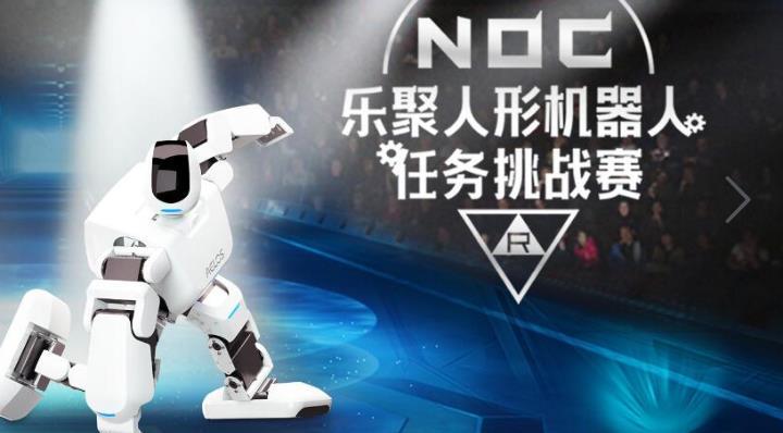 乐聚机器人挑战赛